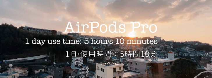 AirPods-Pro-1-day-routine-6