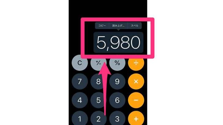 iPhone-Calculator-Long-Press-Copy-