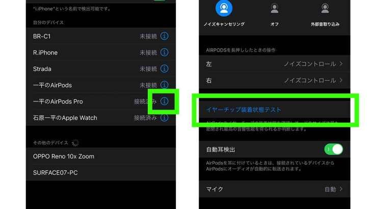 app-airpods-pro-settei