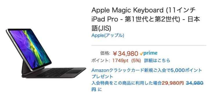 ipad-pro-Magic-keyboard-amazon