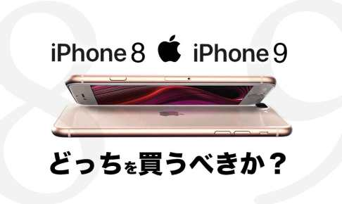 iphone8-iphone9-hikaku-blog