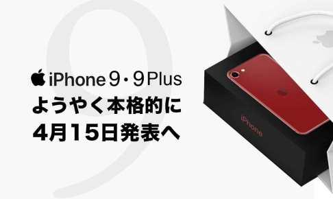 iphone9-4-15