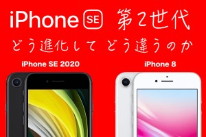 iphone-se-iphone-8-hikaku-Review