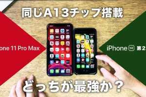 iphone-se-iphone11-pro-hikaku-Review