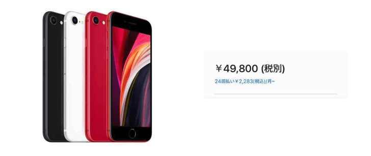 iphone-se-value