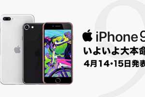 iphone9-4-14-15