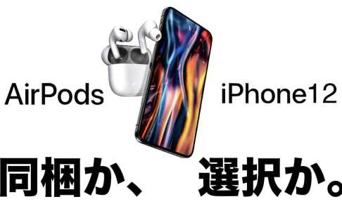 Airpods-iphone12