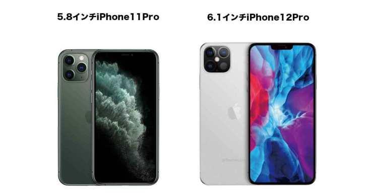 iPhone11Ptoと12Pto-sizejpg 2
