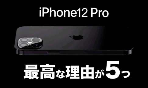 iPhone12pro-Reason5