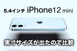 iphone-12-mini-size-hikaku