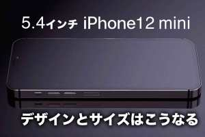 iphone12-mini-Design