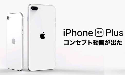 iphoneseplus-image