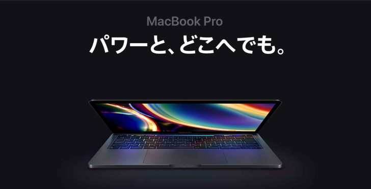 macbook-pro-13-new-2020