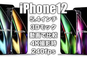 iphone12-Series-5.4