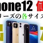 iphone-12-price-announce