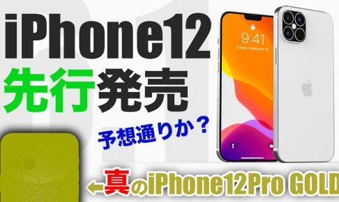 iphone12-6.1