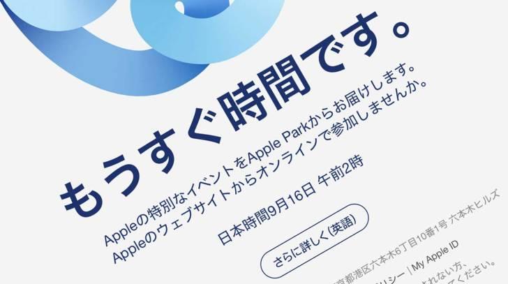 apple-event-9-16