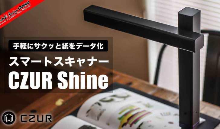 電子化サービスや自炊代行不要!おすすめスキャナーCZUR Shineとは?