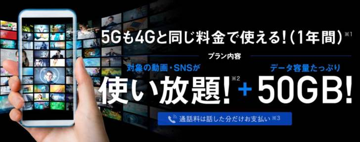 Softbank-5g