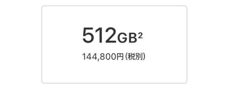 Storage-512GB