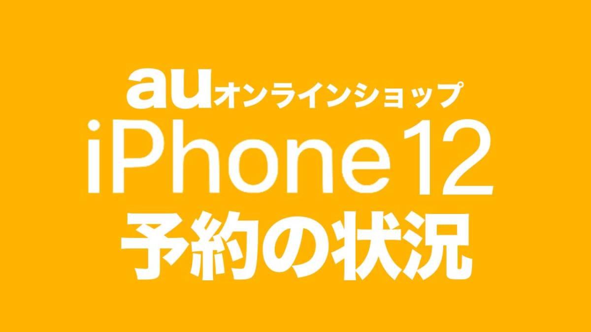 Au iphone12 予約