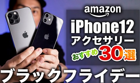 iPhone12-accessory30
