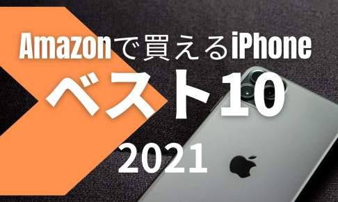 2021-iphone-amazon