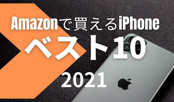 2021 iPhoneを安くAmazonで買う「中古」おすすめランキング10!