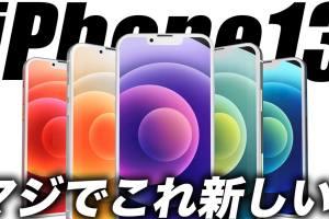 2021.5.17-iphone13