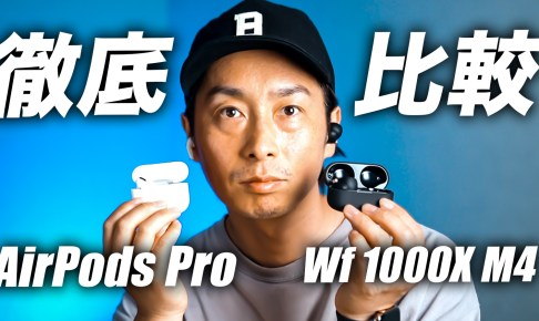 AirPodsPro-wf1000xm4-Review
