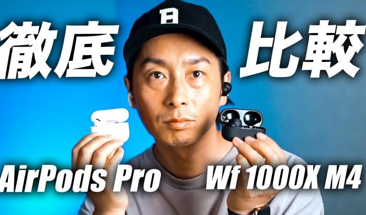 AirPods ProとWF 1000X M4の違いを徹底比較!おすすめはどっち?