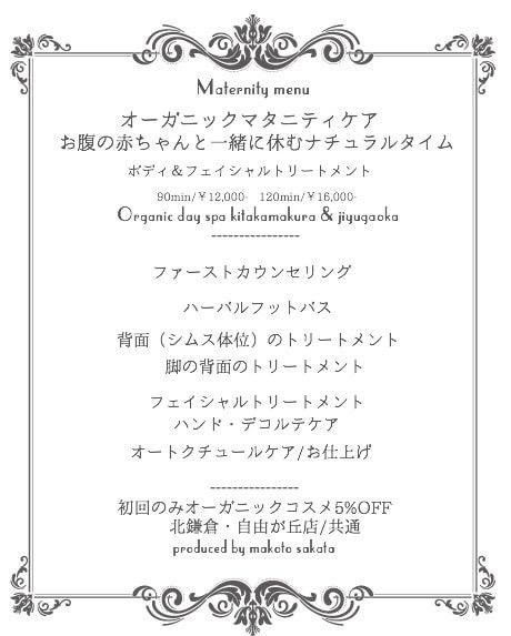 オーガニックマザーライフ、坂田まこと、オーガニックエステ