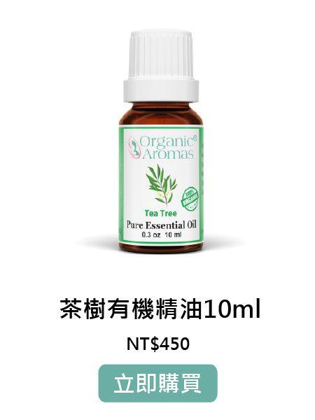 購買茶樹精油