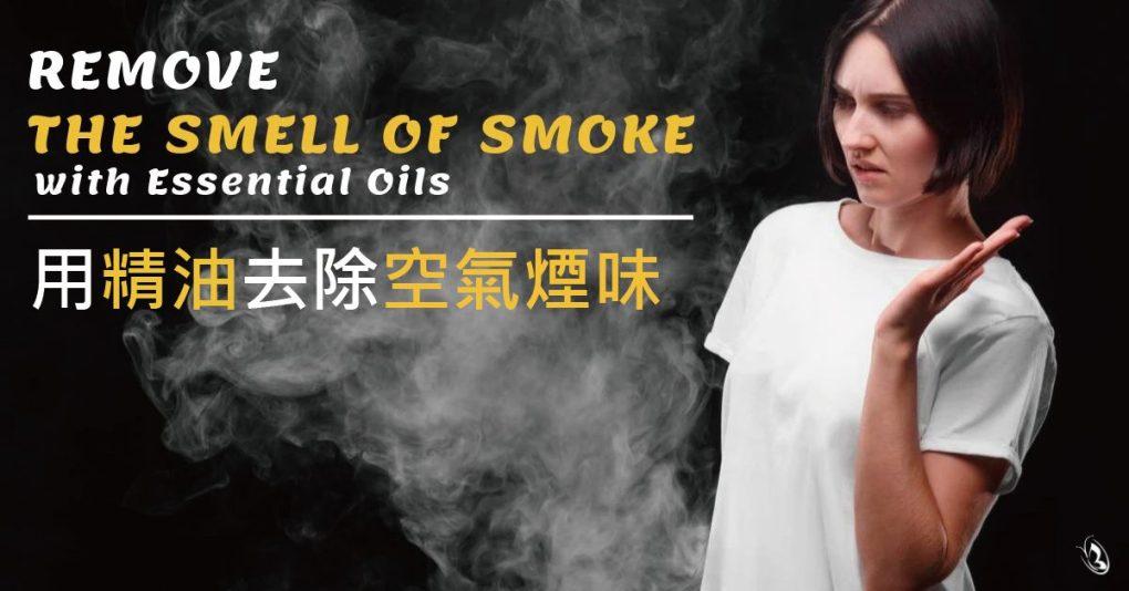 精油去除煙味