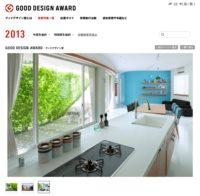 GOOD DESIGN AWARD2013