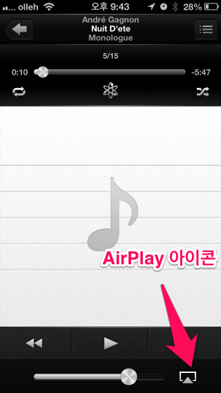 AirPlay 아이콘을 눌러 스피커 선택