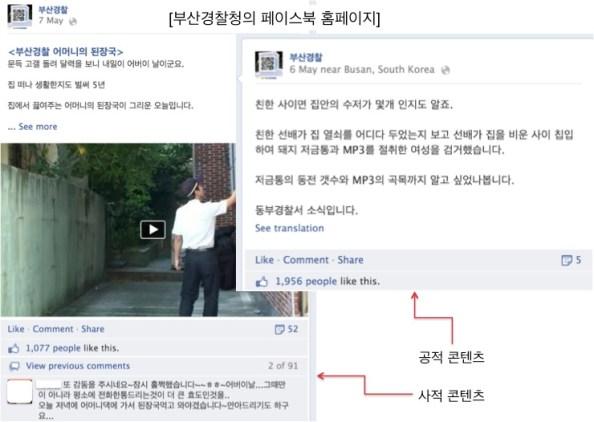 부산경찰청의 페이스북 페이지의 팬 수는 4만4천명이 넘는다. 공적 스토리가 사적 스토리가 '공감'이라는 코드를 매개로 넘나든다.
