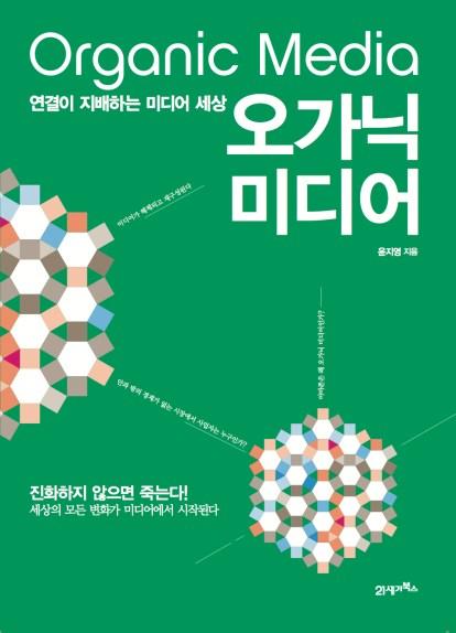 OrganicMedia_PaperBook0218_2014