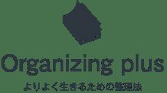整理法プラス 公式サイト