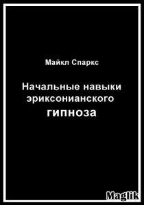 1332842445_navyki-eriksonianskogo-gipnoza