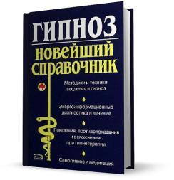 gipnoz_noveyshiy_spravochnik_t_n_ahmedo_2007_1067959