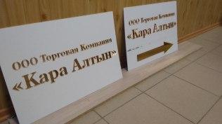 Таблички из ПВХ, название из золотого зеркального оргстекла