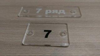 Номерки с УФ печатью