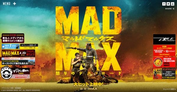 「マッドマックス 怒りのデス・ロード」サイトトップページ