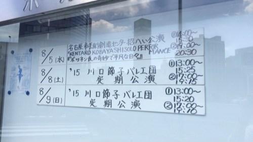 名古屋市芸術創造センターの招へい公演だった