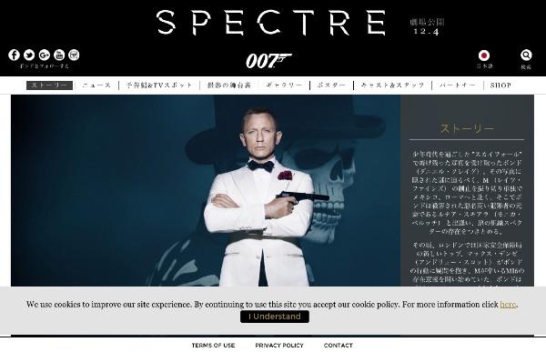 「007 スペクター」サイトトップページ