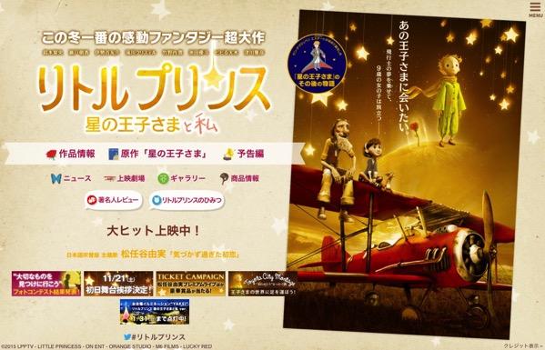 「リトルプリンス 星の王子さまと私」サイトトップページ