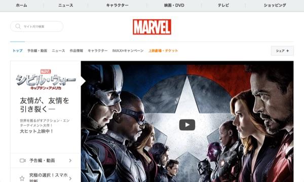 「シビル・ウォー/キャプテン・アメリカ」サイトトップページ