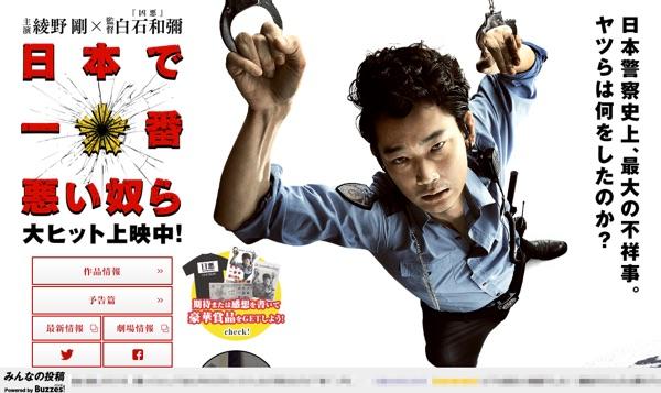 「日本で一番悪い奴ら」サイトトップページ