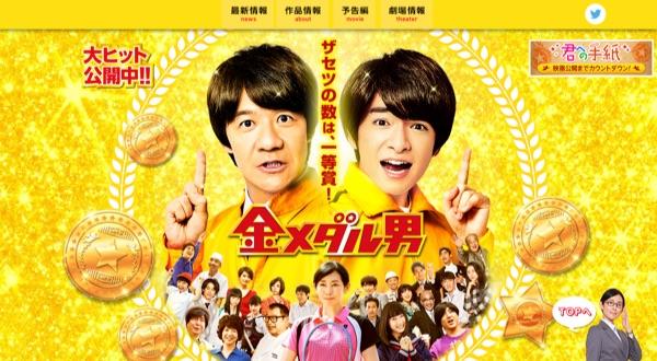 「金メダル男」サイトトップページ